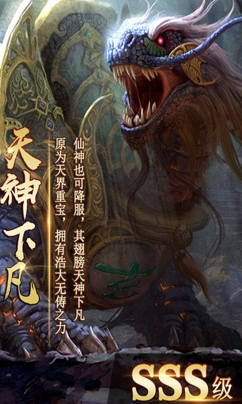 梦境-迷失之地:3D仙侠巨作软件截图4