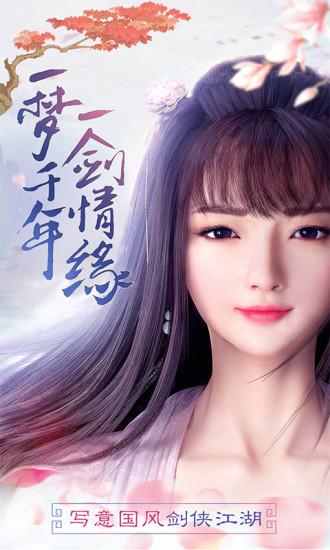 龙刃:剑侠网游3D软件截图0