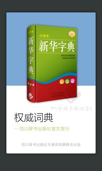 小学生新华字典软件截图0
