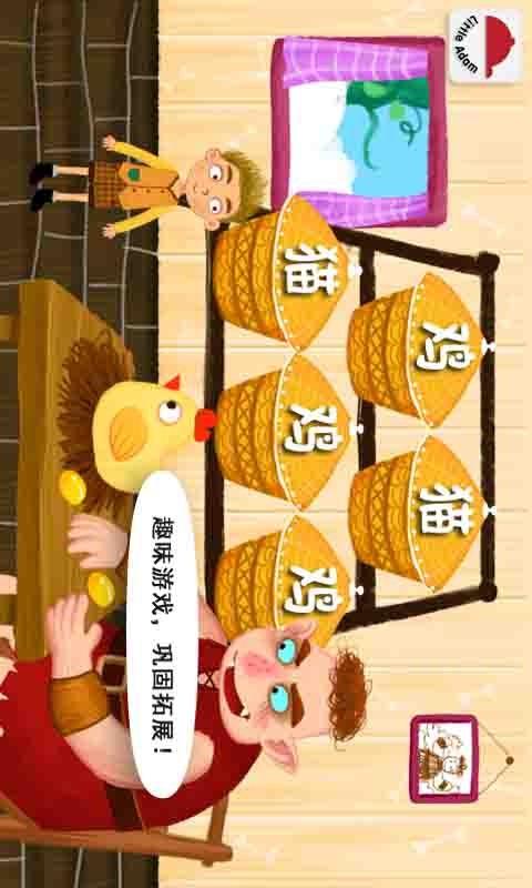 阳阳儿童识字绘本故事软件截图3