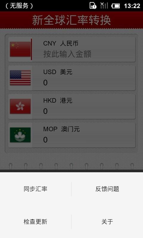 新全球汇率转换软件截图2