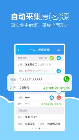 手机梵讯软件截图2