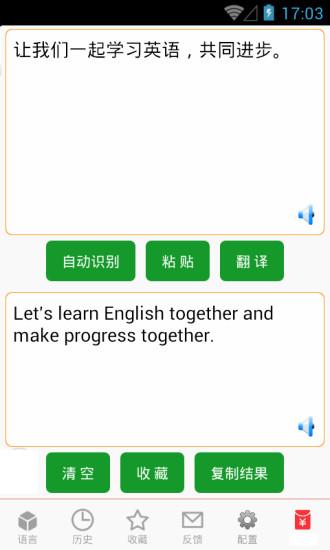 汉英双译软件截图1