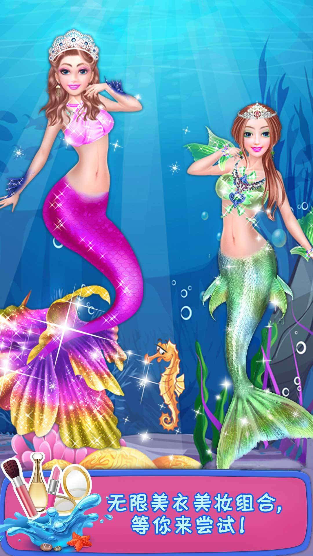 美人鱼公主软件截图2