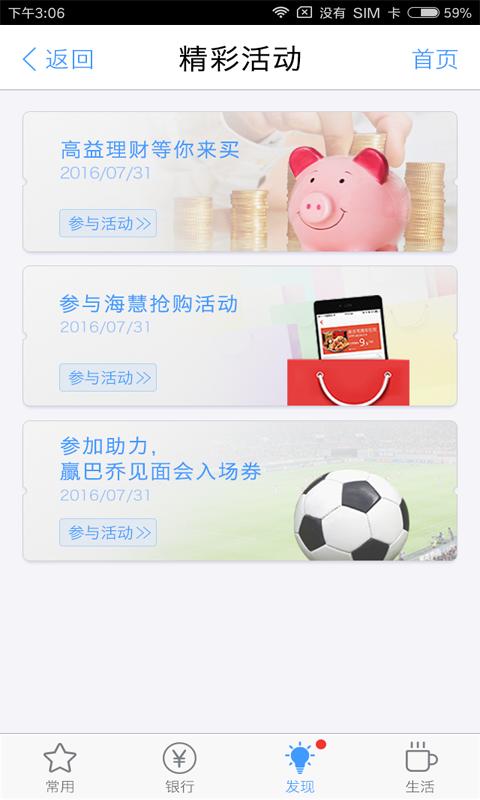 青岛银行软件截图3