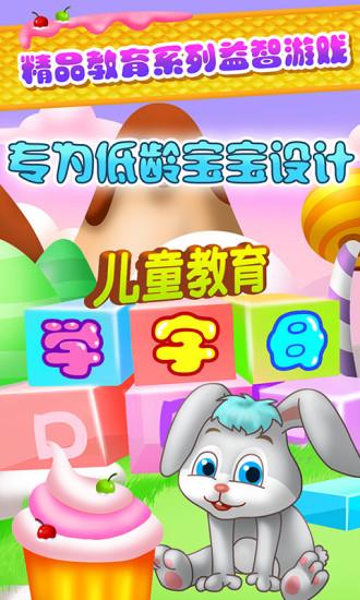 儿童教育学字母软件截图0