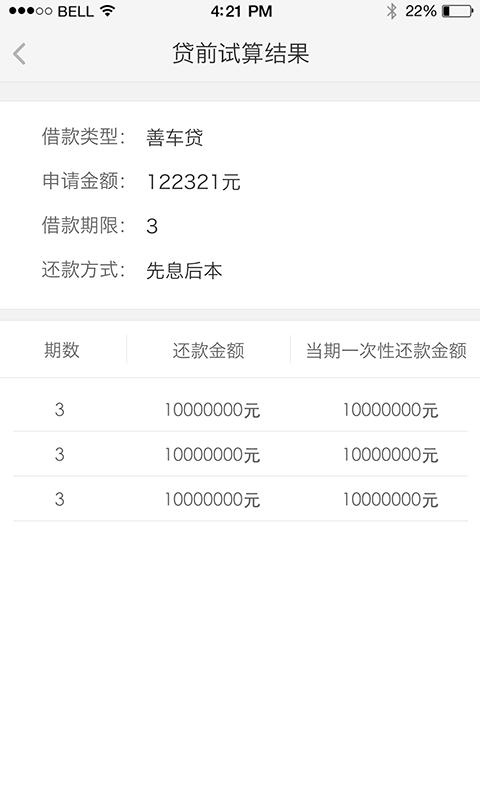 善林商务软件截图0