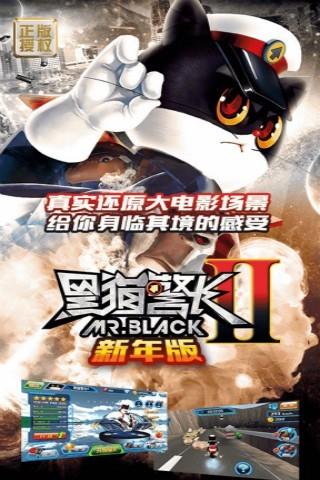 黑猫警长2新年版软件截图0