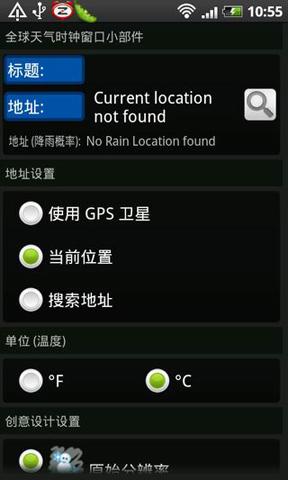 全球天气时钟窗口小部件软件截图0