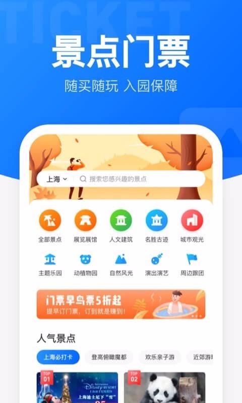 智行火车票12306高铁抢票软件截图3
