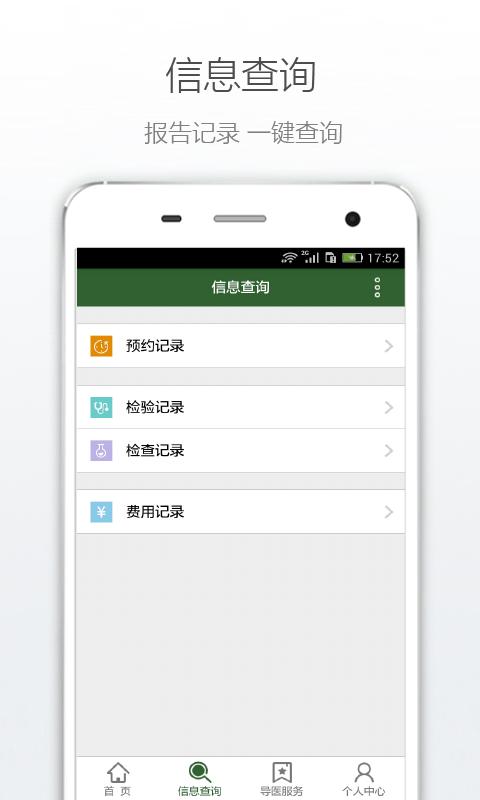 淄博市妇幼保健院软件截图2