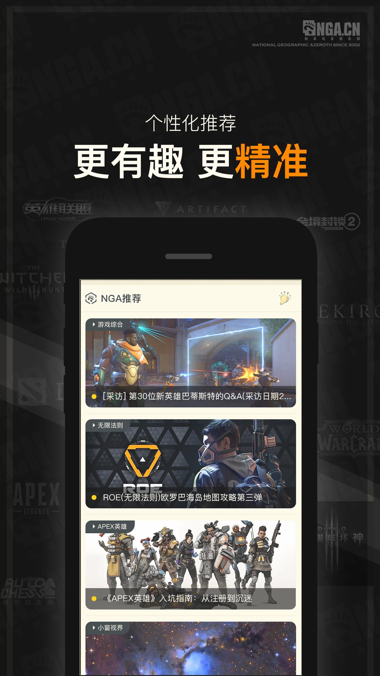 NGA玩家社区软件截图2