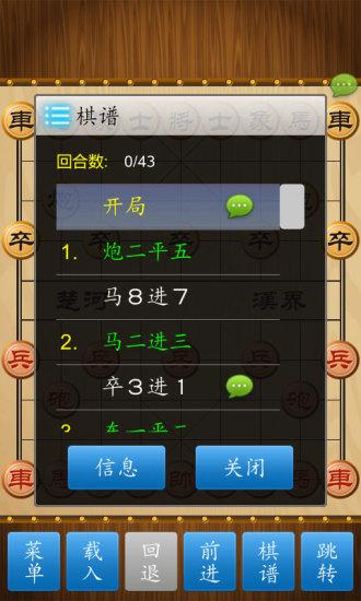 中国象棋软件截图4