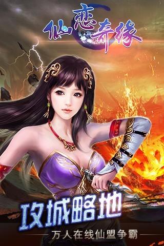仙恋奇缘软件截图2