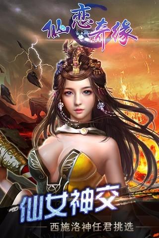 仙恋奇缘软件截图4