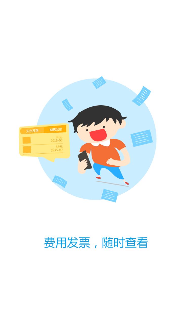 账王财税软件截图0