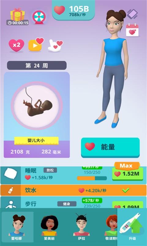 孕育宝宝3D模拟