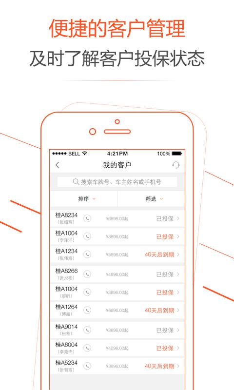 广西中华车友保软件截图2