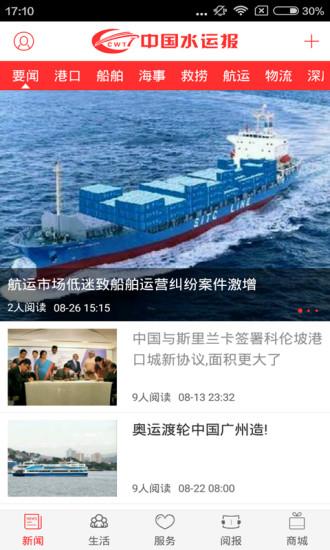 中国水运报软件截图0