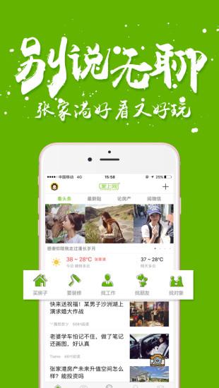张家港爱上网软件截图0