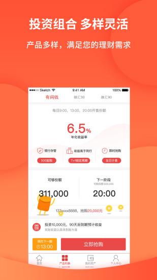 东融汇理财软件截图4