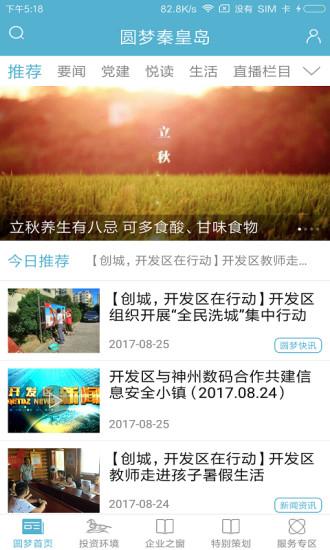 圆梦秦皇岛软件截图0