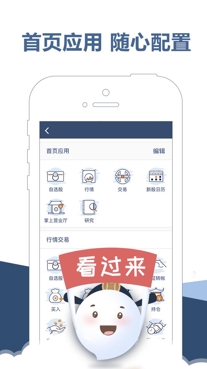 东吴秀财软件截图1