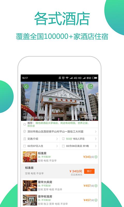 青芒果订酒店软件截图1