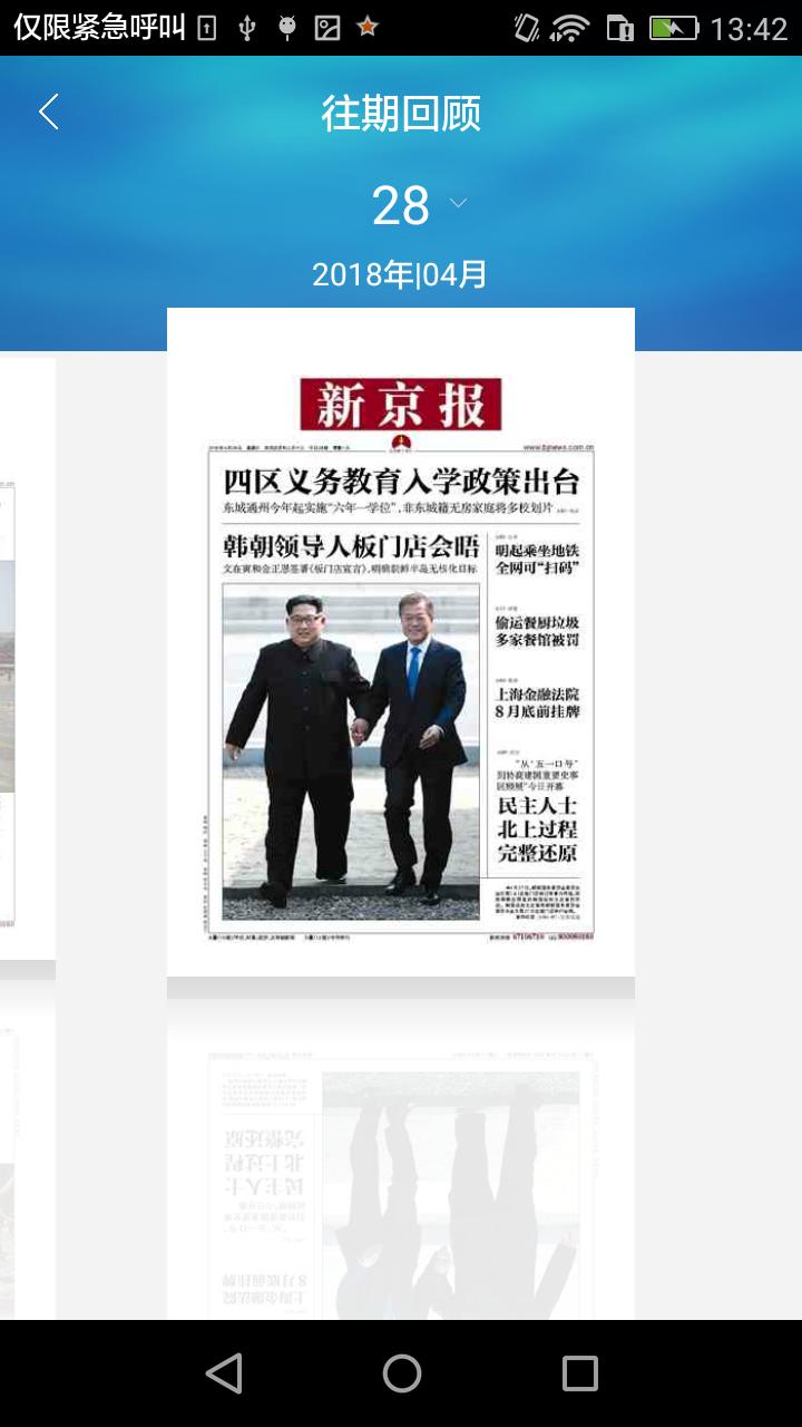 新京报数字版软件截图3