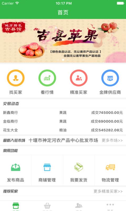 农商友-供应商软件截图3