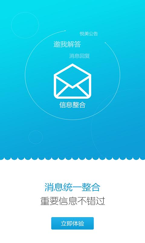 悦美医生版软件截图3