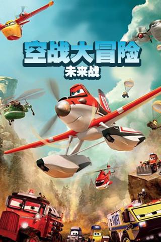 空战大冒险未来战软件截图2