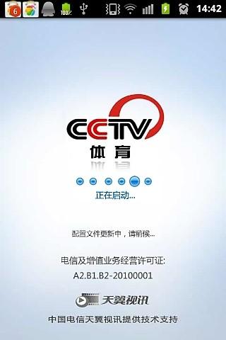 CCTV体育客户端软件截图3