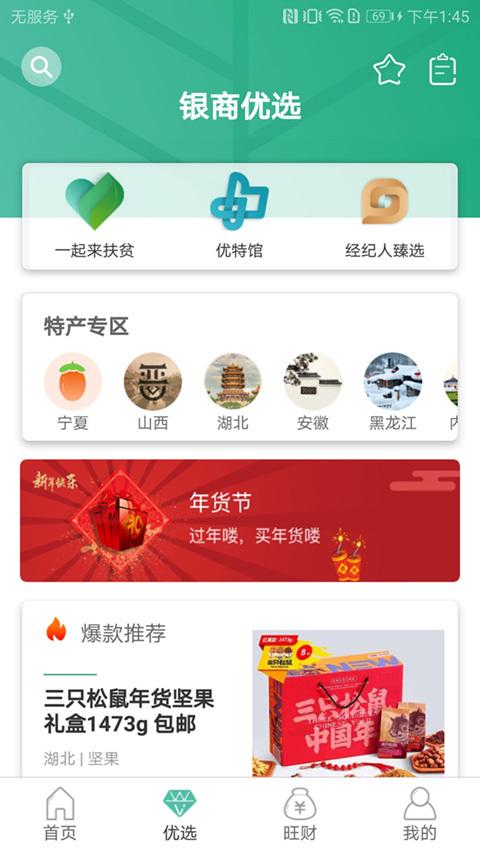 全民惠农软件截图0