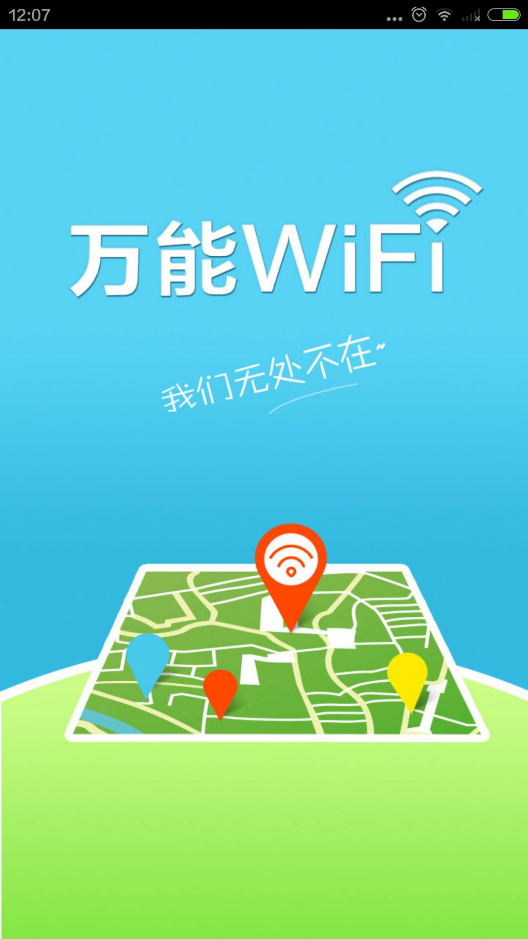 万能WiFi软件截图0