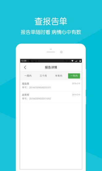 浙江省中医院软件截图2