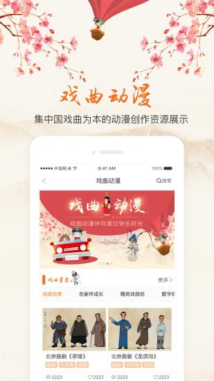 中国文化网络电视软件截图1