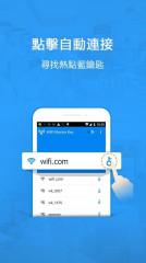 WiFi万能钥匙国际版软件截图1