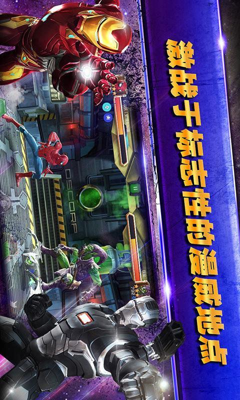 漫威:超级争霸战软件截图3