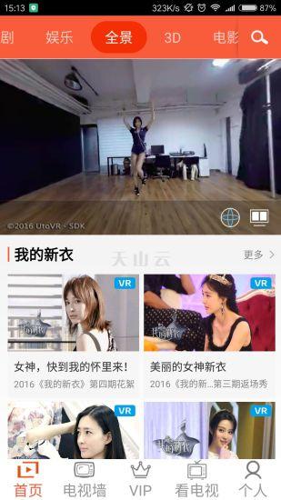 天山云TV软件截图3