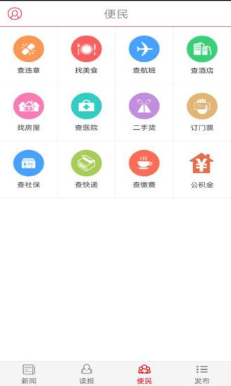 南宁日报软件截图2