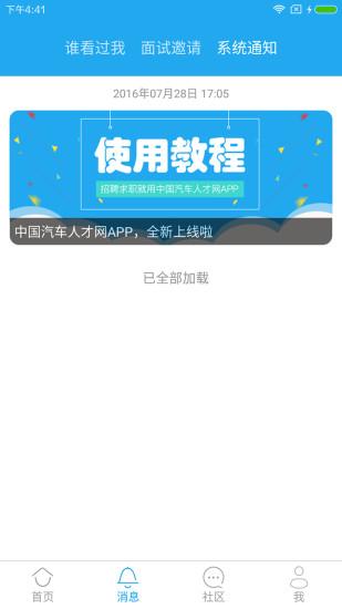 中国汽车人才网软件截图1