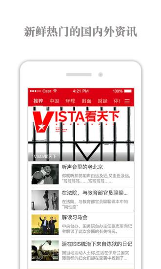 Vista看天下软件截图3