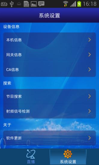 DVB 直播软件截图0