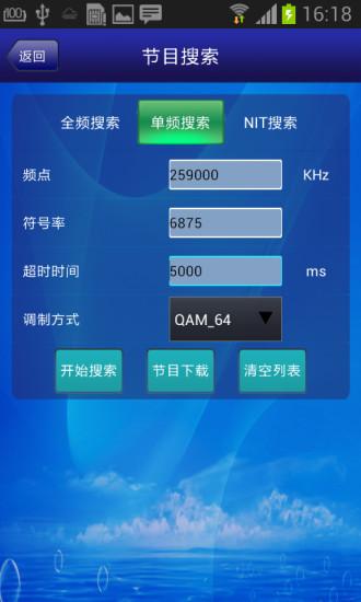DVB 直播软件截图1