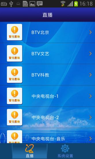 DVB 直播软件截图2