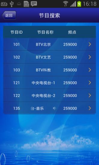 DVB 直播软件截图3