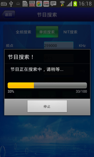 DVB 直播软件截图4