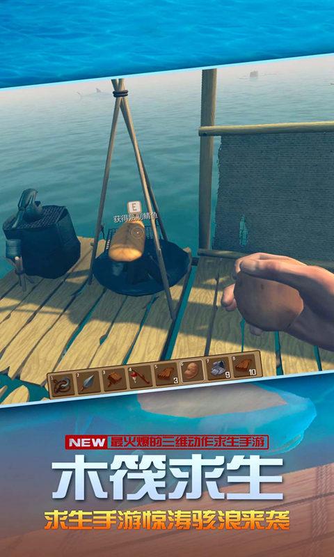 深海漂流木筏求生软件截图0
