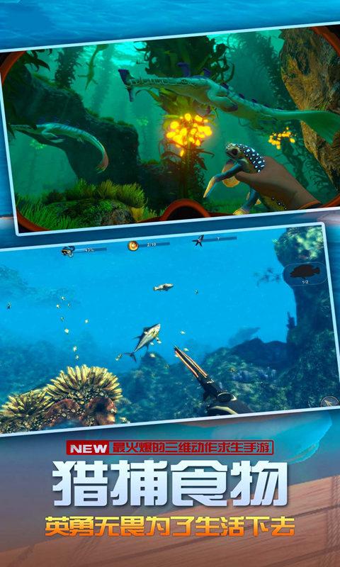 深海漂流木筏求生软件截图3